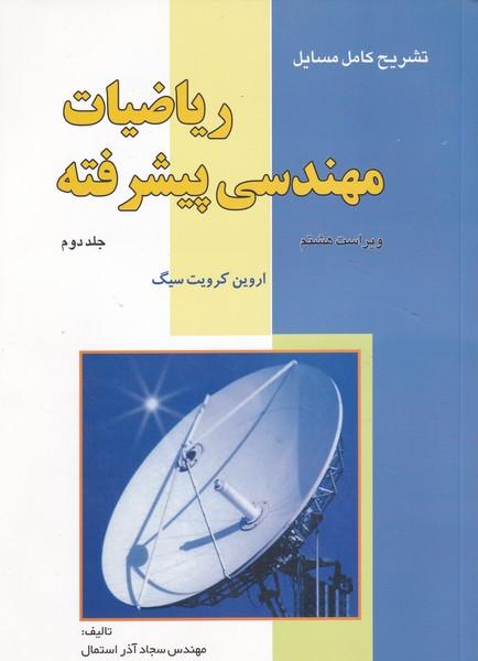 تشریح مسایل ریاضیات مهندسی پیشرفته جلد 2  سیگ (آذراستمال) فن آذر