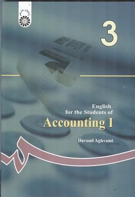 انگلیسی برای دانشجویان رشته حسابداری 1 (اقوامی) سمت