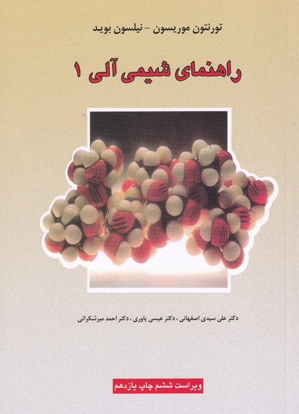 Physics for scientists and engineers vol 2 (serway) edition 9 صفار افست