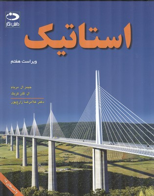 Physics for scientists and engineers vol 1 (serway) edition 9 صفار افست