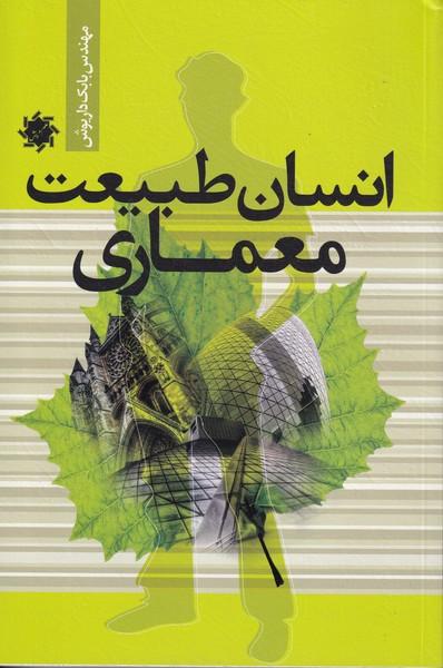Transport phenomena (Bird) edition 2 صفار افست