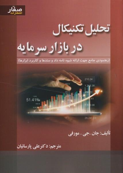 تحلیل تکنیکال در بازار سرمایه مورفی (پارسائیان) صفار