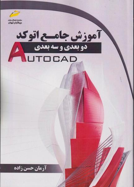آموزش جامع اتوکد دو بعدی و سه بعدی Autocad (حسن زاده) دیباگران