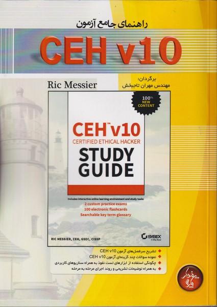 راهنمای جامع آزمون CEH v10 ماسیر (تاجبخش) پندار پارس