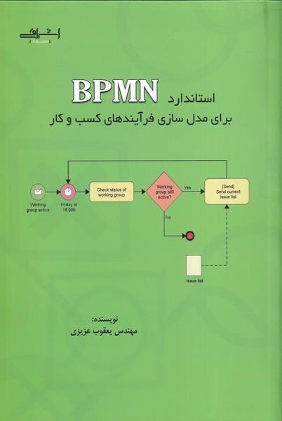 استاندارد BPMN برای مدل سازی فرآیندهای کسب و کار(عزیزی)اشراقی