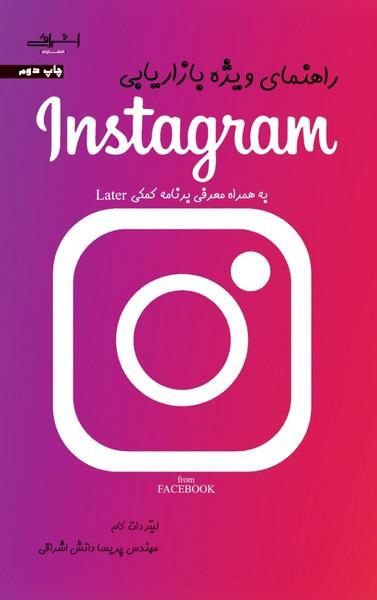 راهنمای ویژه بازاریابی Instagram(دانش اشراقی)اشراقی