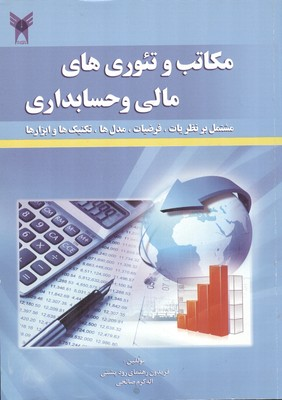 مکاتب و تئوری های مالی و حسابداری (رهنمای رودپشتی) دانشگاه آزاد اسلامی تهران