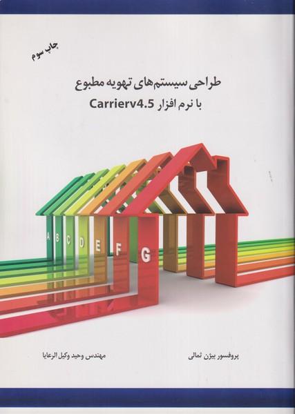 طراحی سیستم های تهویه مطبوع با نرم افزار carrierv4.5(وکیل الرعایا)صانعی
