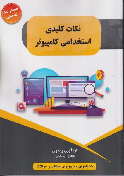 نکات کلیدی استخدامی کامپیوتر(روحانی)یادعارف