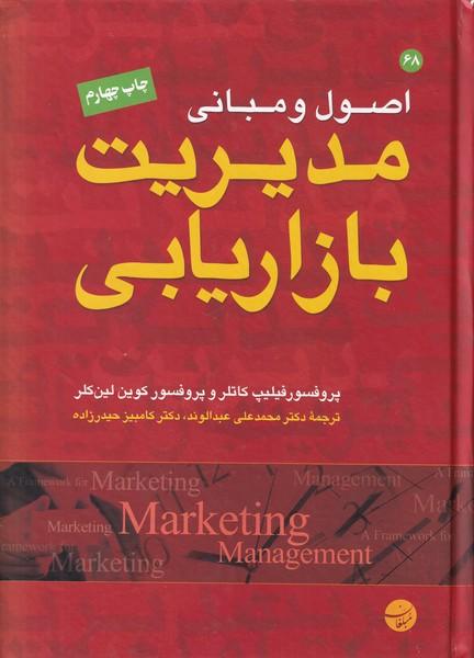 اصول و مبانی مدیریت بازاریابی کاتلر (عبدالوند) مبلغان