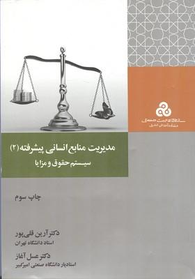 مدیریت منابع انسانی پیشرفته (2) سیستم حقوق و مزایا (قلی پور) سازمان مدیریت صنعتی