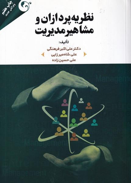 نظریه پردازان و مشاهیر مدیریت (فرهنگی) مهربان نشر