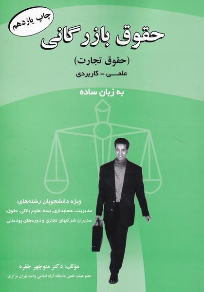 حقوق بازرگانی (حقوق تجارت) علمی کاربردی (جفره) شهر آشوب