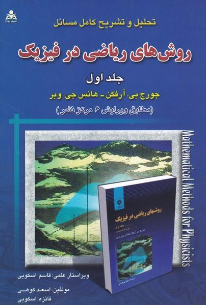 تحلیل و تشریح کامل مسائل روش های ریاضی در فیزیک آرفکن جلد 1 (اسکویی) امید انقلاب