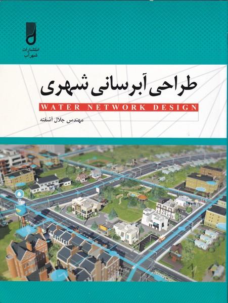 طراحی آبرسانی شهری (آشفته ) شهر آّب