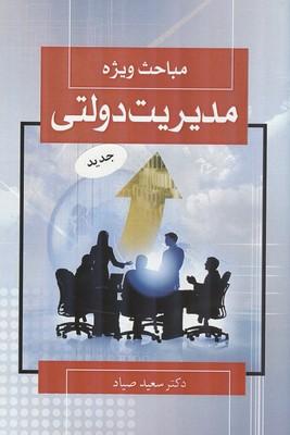 مباحث ویژه مدیریت دولتی (صیاد) شهر آشوب