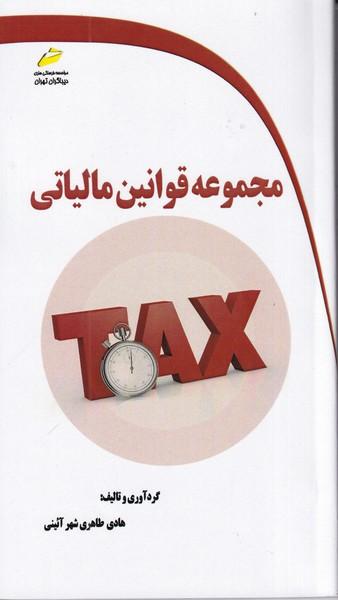 مجموعه قوانین مالیاتی (َآئینی) دیباگران تهران