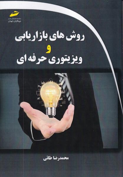 روش های بازاریابی و ویزیتوری حرفه ای (طائی) دیباگران تهران