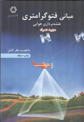 مبانی فتوگرامتری (همراه) خواجه نصیر