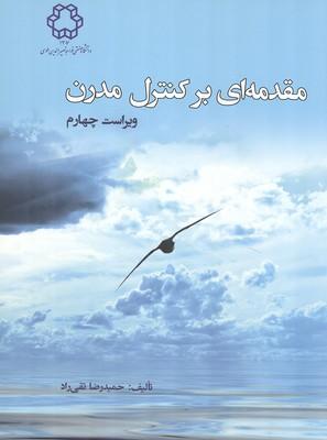مقدمه ای بر کنترل مدرن (تقی راد) خواجه نصیر