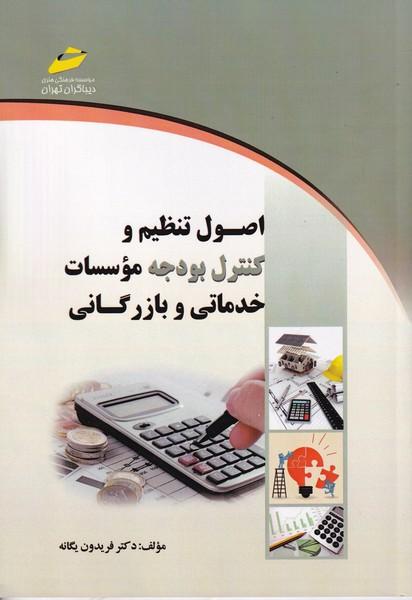 اصول تنظیم و کنترل بودجه مؤسسات خدماتی و بازرگانی (یگانه) دیباگران