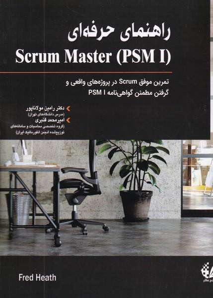 راهنمای حرفه ای (scrum master (psmi هیس ( مولاناپور) آتی نگر
