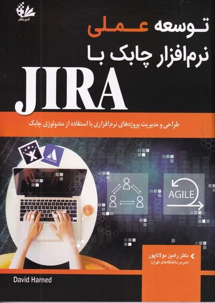 توسعه عملی نرم افزار چابک با JIRA هارند (مولاناپور) آتی نگر