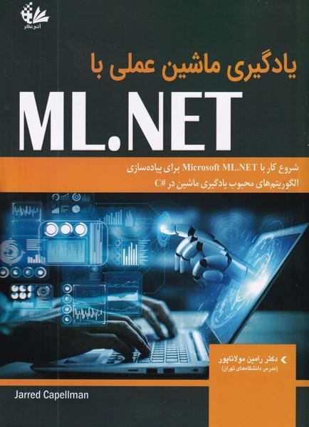 یادگیری ماشین عملی با  ML.NET کاپل من (مولاناپور) آتی نگر