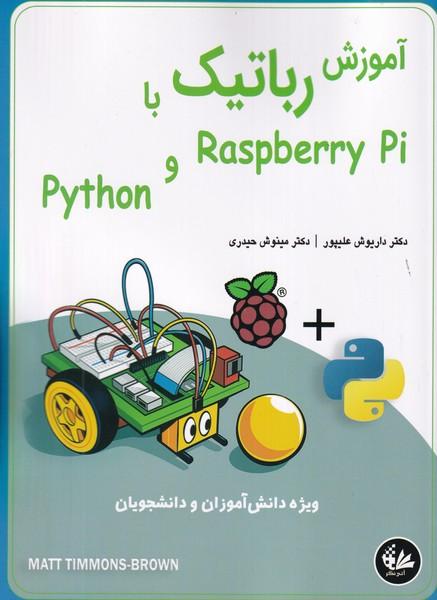آموزش رباتیک با raspberry pi و python  براون (علیپور) آتی نگر