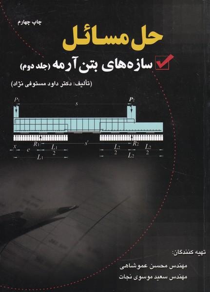 حل مسائل سازه های بتن آرمه جلد 2 (مستوفی نژاد) ارکان دانش