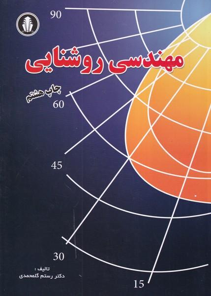 مهندسی روشنایی (گلمحمدی) دانشجو همدان