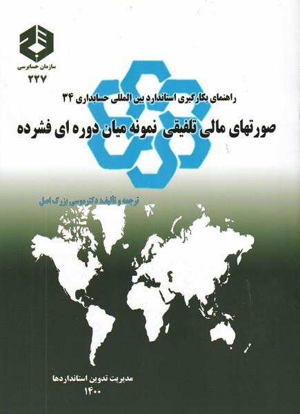 نشریه 227 راهنمای بگارگیری استاندارد بین المللی حسابداری 34 (ََسازمان حسابرسی)