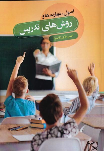 اصول مهارت ها و روش های تدریس (ملکی) آییژ