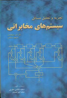 تجزیه و تحلیل مسائل سیستم های مخابراتی پروکیس (صالحی) فدک