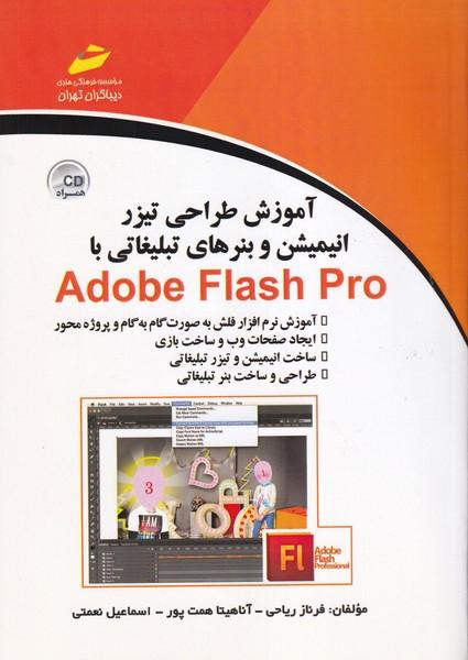 آموزش طراحی تیزر انیمیشن و بنرهای تبلیغاتی با adobe flash pro (ریاحی) دیباگران