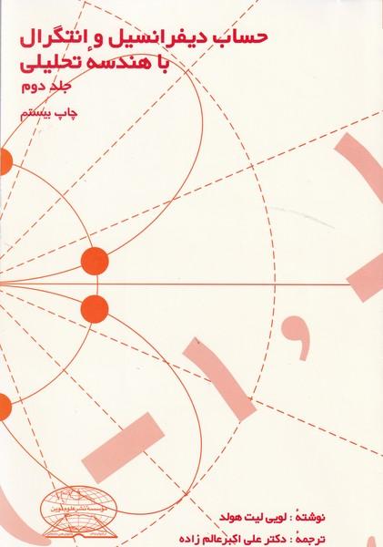 حساب دیفرانسیل و انتگرال با هندسه تحلیلی جلد 2 لیت هولد (عالم زاده) علوم نوین