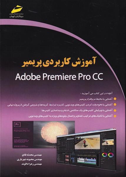 آموزش کاربردی پریمیر Adobe premiere Pro cc (قانع) دیباگران