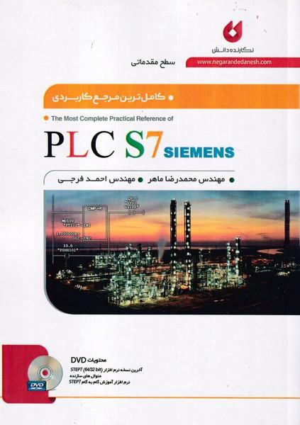 کاملترین مرجع کاربردی Plc s7 مقدماتی (ماهر) نگارنده دانش