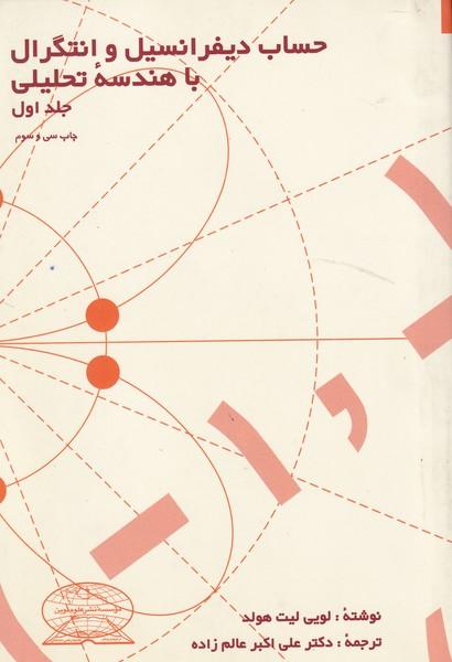 حساب دیفرانسیل و انتگرال با هندسه تحلیلی جلد 1 لیت هولد (عالم زاده) علوم نوین