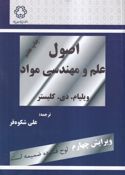 اصول علم و مهندسی مواد کلیستر (شکوه فر) خواجه نصیر