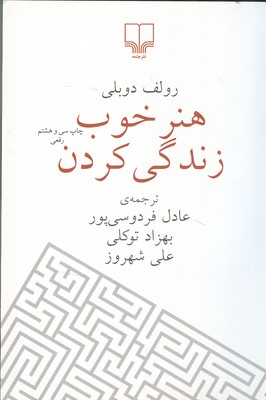 هنر خوب زندگی کردن دوبلی (فردوسی پور) چشمه