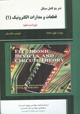 تشریح مسائل قطعات و مدارات الکترونیک جلد 1 نشلسکی (کسرائی) علمیران
