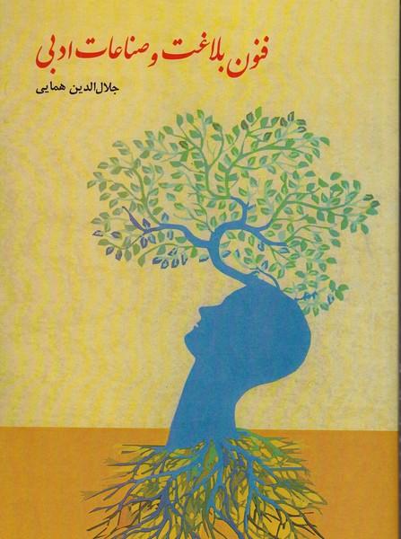 فنون بلاغت و صناعات ادبی (همایی) اهورا