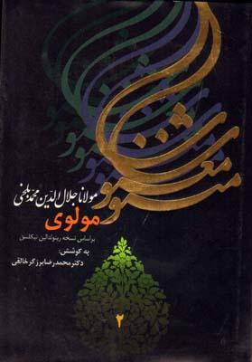 مثنوي معنوي 2جلدي وزيري - خالقي