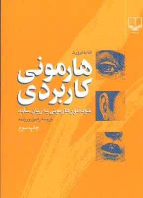 تصویر هارموني كاربردي (خود آموز هارموني به زبان ساده)-چشمه