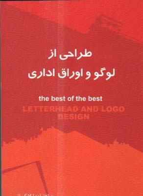 طراحي از لوگو و اوراق اداري - فخراكيا