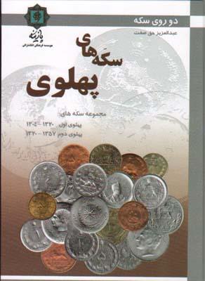تصویر سكه هاي پهلوي وزيري - گ