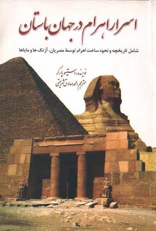 تصویر اسرار اهرام در جهان باستان