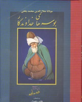 تصویر بوسه هاي خداوندگار مولانا جيبي