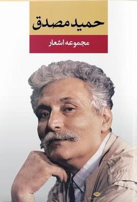 مجموعه اشعار حميد مصدق